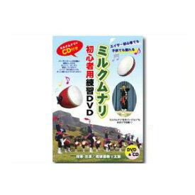 ミルクムナリ初心者用練習DVD