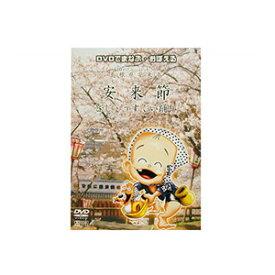 民舞教則DVD DVDでまなぶ・おぼえる島根県安来市 安来節 どじょうすくい踊り