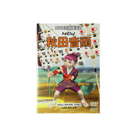 民舞教則DVD DVDでおぼえる NEW秋田音頭