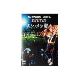 民舞教則DVD DVDでまなぶ・おぼえる秋田県中仙町 ドンパン踊り