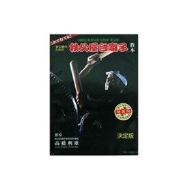 DVD『初心者のための「秩父屋台囃子」教本』