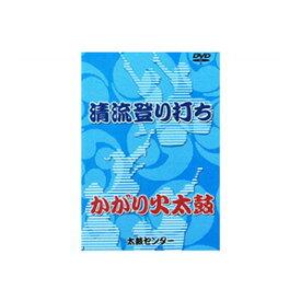 教則DVD「清流登り打ち・かがり火太鼓」