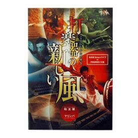 和太鼓演奏DVD GONNA LIVE TOUR 2011 「打楽器の新しい風」