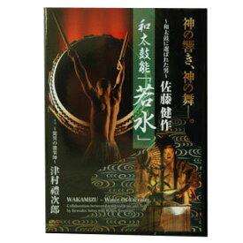 和太鼓演奏DVD 和太鼓能「若水」 佐藤健作【在庫限り】