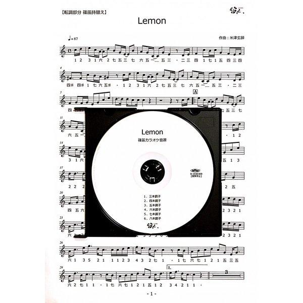 篠笛楽譜 「Lemon」米津玄師 篠笛カラオケCD+篠笛楽譜