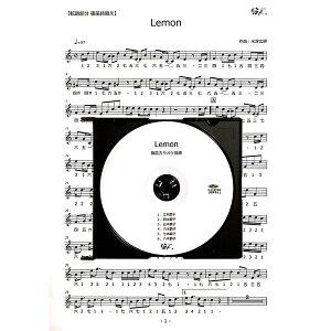 篠笛楽譜 Lemon 米津玄師 カラオケ CD+楽譜