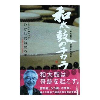 太鼓-由东、 肯-fs2gm 写的书: 权力