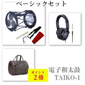 【ポイント2倍】【特典付】【ベーシックセット】  ローランド 電子和太鼓 TAIKO-1 1尺5寸サイズ Roland Electronic Taiko Percussion