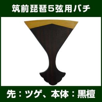 鸡腿的筑前琵琶 5絃 (目的地: 黄杨木,身体: 黑潭)