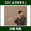 Fuuchisou cd