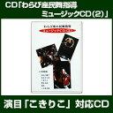 わらび座の民舞指導 ミュージックCD(2)