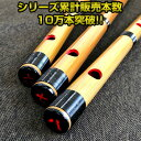 FURYU-6 篠笛 ドレミ調 7穴6本調子 (B♭調) 竹製