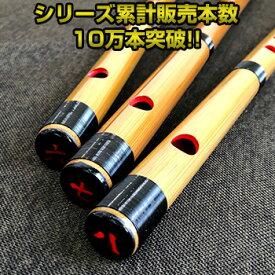 FURYU-6 篠笛 唄物 7穴6本調子 (B♭調) 天地巻き 竹製