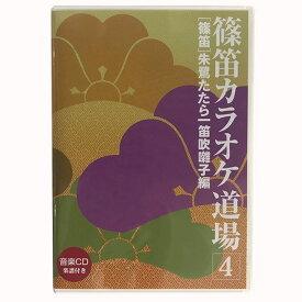 篠笛教則CD 篠笛カラオケ道場4 楽譜付