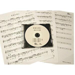 篠笛楽譜 花束を君に 宇多田ヒカル カラオケ CD+楽譜