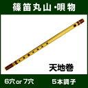 Maruyama tenchi5