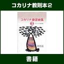 Kyousokuhon2