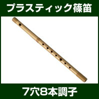 楽天市場】篠笛 八本調子の通販