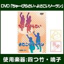 教則DVD「ちゃーびらさい・よさこいソーラン」 -四つ竹・鳴子使用-