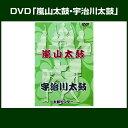 教則DVD「嵐山太鼓・宇治川太鼓」