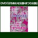 和太鼓教則DVD「ぶちあわせ太鼓・まつり太鼓」