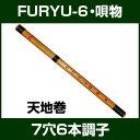 篠笛 7穴6本調子(B♭調) FURYU-6 竹製 唄物【ドレミ調 横笛 しのぶえ しの笛 七穴六本調子】