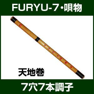 篠笛 横笛 7穴7本調子(B調) FURYU-7 竹製 唄物 【ドレミ調 しのぶえ しの笛 七穴七本調子】