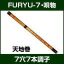 Furyu7