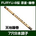 Furyu8sakura