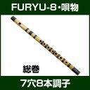 Furyu8sou