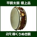 Gokujyohira 20