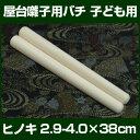 Hinoki2940