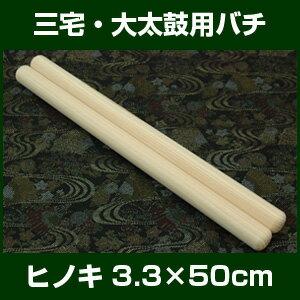 バチ 太鼓バチ ヒノキバチ 3.3×50cm 三宅用・大太鼓向バチ 2本1組 【檜 桴 撥 ばち 和太鼓バチ】