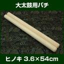 Hinoki3654