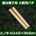 Hinoki4045