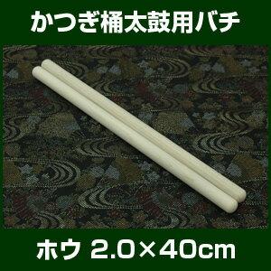 バチ かつぎ桶太鼓バチ ホオバチ 2.0×40cm 2本1組 【ホウバチ 桴 撥 ばち 和太鼓バチ】