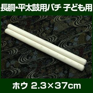 バチ 太鼓バチ ホオバチ 2.3×37cm 2本1組 子供向き 【ホウバチ 桴 撥 ばち 和太鼓バチ】