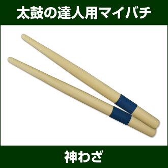 雞腿的太鼓鼓大師揮舞公園材料 1.2-2.3 × 35 釐米