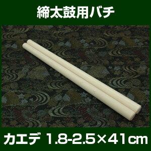 バチ 締太鼓バチ カエデテーパーバチ 1.8-2.5×41cm 2本1組 経験者向 【桴 撥 ばち 和太鼓バチ かえで 楓】