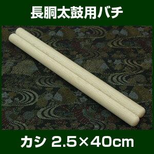 バチ 太鼓バチ カシバチ 2.5×40cm 長胴太鼓向バチ 2本1組 男性向 【桴 撥 ばち 和太鼓バチ かし 樫】
