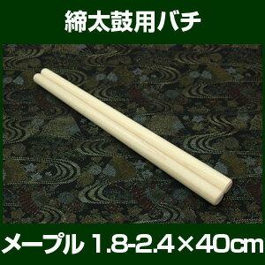 バチ 締太鼓バチ メープルテーパーバチ 1.8-2.4×40cm 2本1組 経験者向 【桴 撥 ばち 和太鼓バチ】