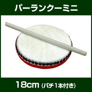 パーランクー  ミニ(18cm) バチ付 幼児・園児向き  【沖縄 エイサー太鼓】
