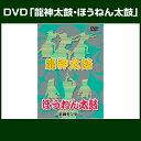 和太鼓教則DVD「龍神太鼓・ほうねん太鼓」【太鼓】【和太鼓】【宮太鼓】