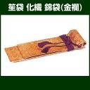 笙袋 錦袋(金襴) -化繊- 【しょう】【鳳笙】