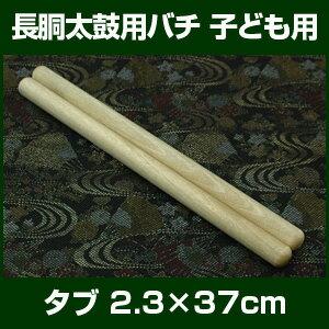 バチ 太鼓バチ タブバチ 2.3×37cm 子ども向 長胴太鼓向バチ 2本1組 【桴 撥 ばち 和太鼓バチ】
