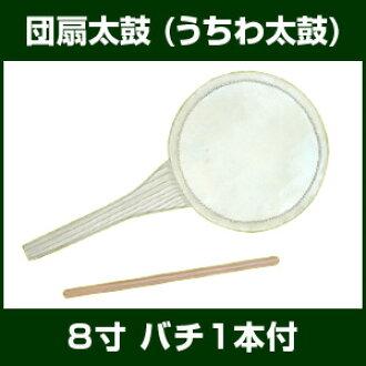 Uchiwa太鼓 8 英寸 (24 釐米)