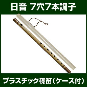 篠笛 7穴7本調子 プラスチック 日音 ケース付 唄物 【七穴 八本調子 しの笛 しのぶえ】