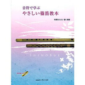篠笛教則本 音符で学ぶ やさしい篠笛教本 CD付