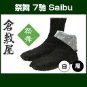 【倉敷屋 足袋】 祭舞7馳 Saibu【足袋】【地下足袋】【お取り寄せ商品】