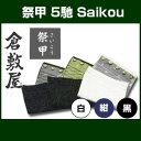 Saikou_5